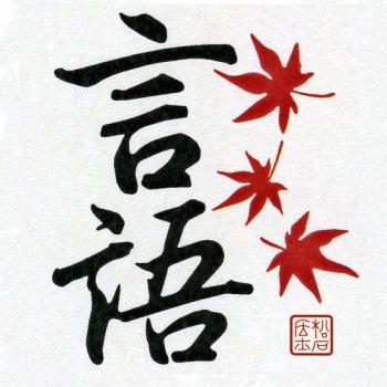 Japāņu valodas un kultūras studija GENGO